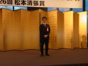 清張賞を受賞した坂上泉氏