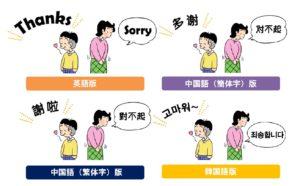 外国語版の「コボちゃん」LINEスタンプⒸ植田まさし/読売新聞社
