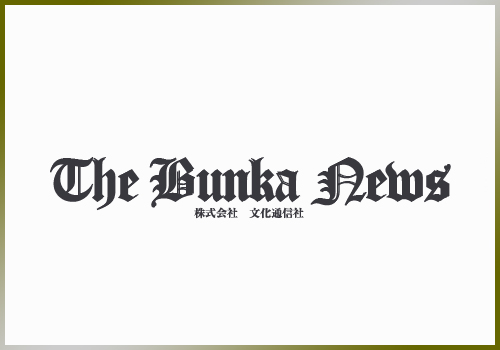The Bunka News