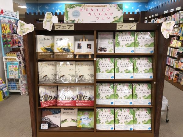 これまでに累計150冊販売した丸善・丸広百貨店飯能店の売り場