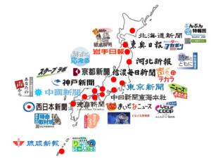 全国に広がる地方紙のオンデマンド調査報道(西日本新聞社提供、10月11日現在)