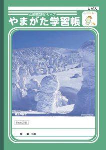 蔵王の樹氷が表紙の「しぜん」
