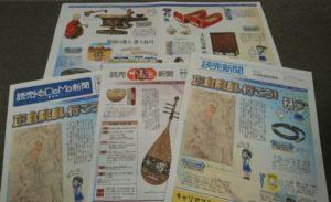 正倉院展を特集したタブロイド判PR紙
