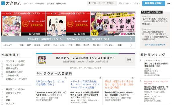 ウェブ小説サイト「カクヨム」のトップページ