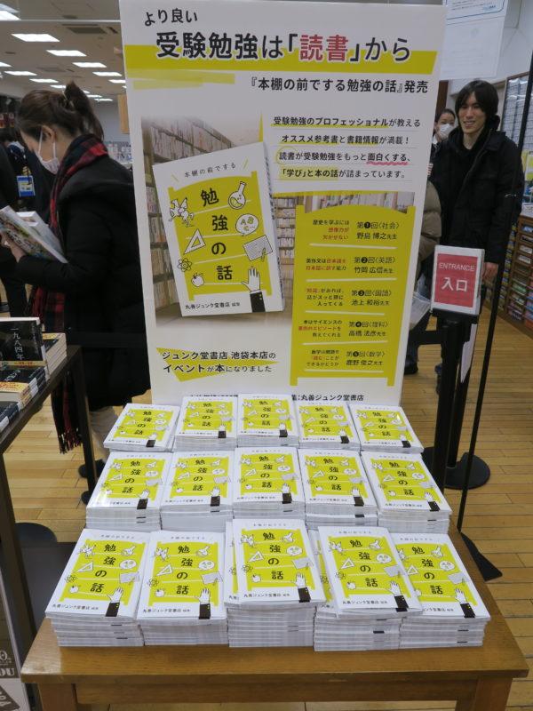 ジュンク堂書店池袋本店(写真)など全国の丸善ジュンク堂書店系列店舗、honto本の通販ストアで購入できる
