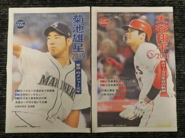 特別版「大谷翔平」(右)と同「菊池雄星」