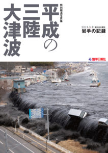 平成の三陸大津波