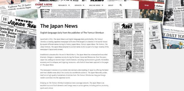 イーストビュー社の「ジャパン・ニューズ・デジタルアーカイブ」紹介サイト