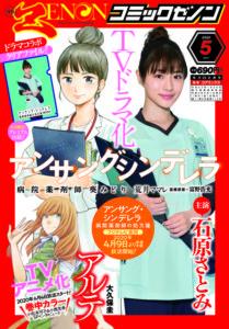 コアミックスが発売元になった『コミックゼノン』5月号