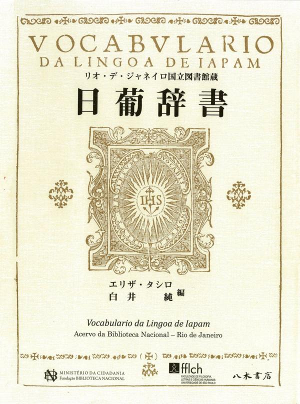八木書店 400年前の『日葡辞書』高精細カラー版で刊行、ブラジルで原本 ...