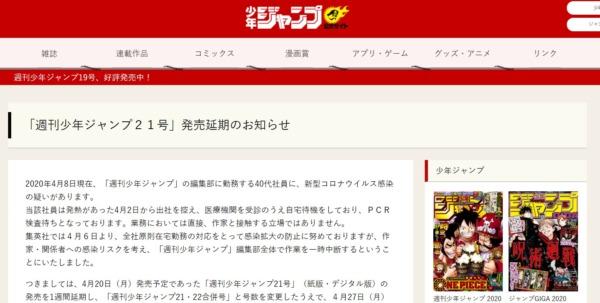 4月20日発売の「週刊少年ジャンプ21号」は延期、20号は予定通り4月13日発売