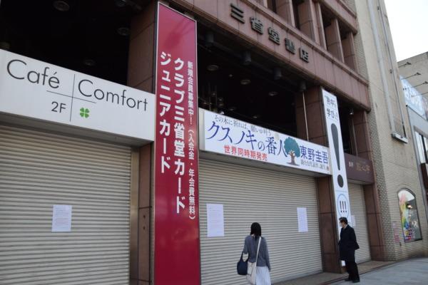 休業している三省堂書店 神保町本店 (4月8日撮影)