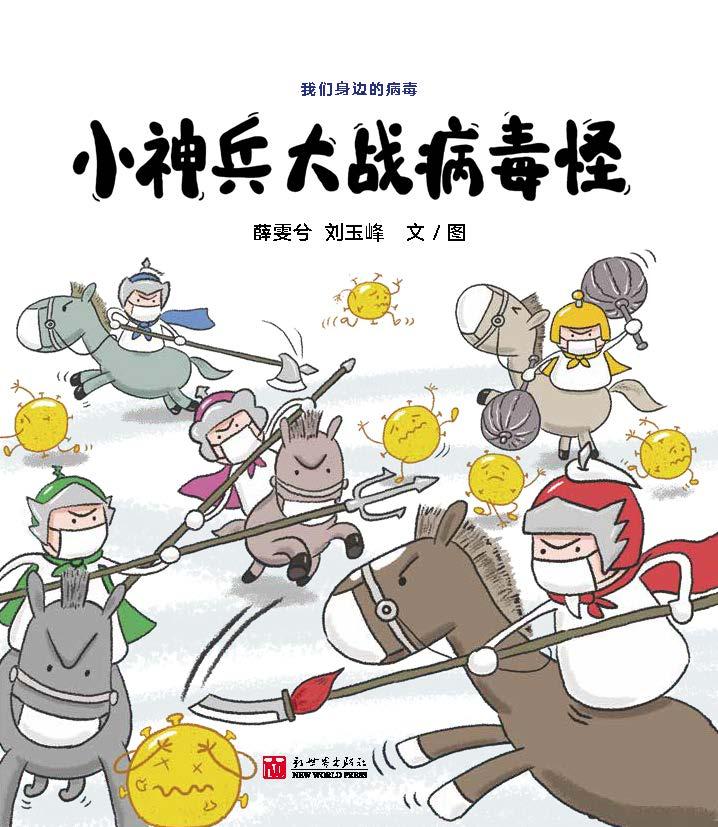 蒲蒲蘭のウイルス絵本『小神兵大战病毒怪』。中国の伝統的なモチーフを使って、手洗いや生活での注意を啓蒙