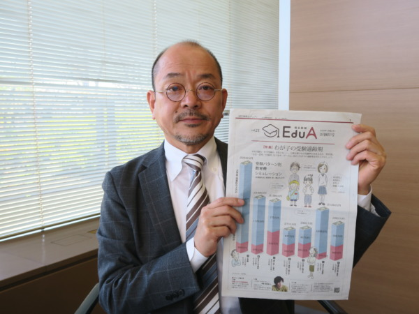 朝日新聞社教育総務の薮塚謙一氏