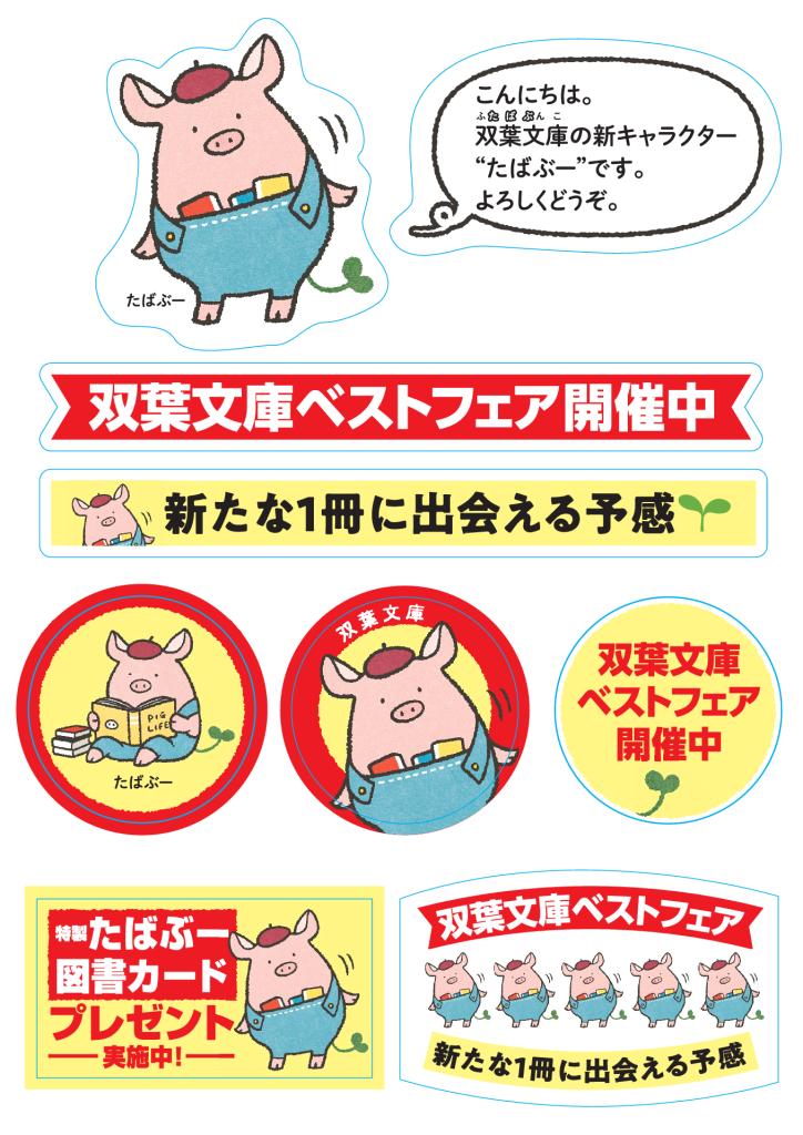 200512双葉社新キャラクター拡材のサムネイル