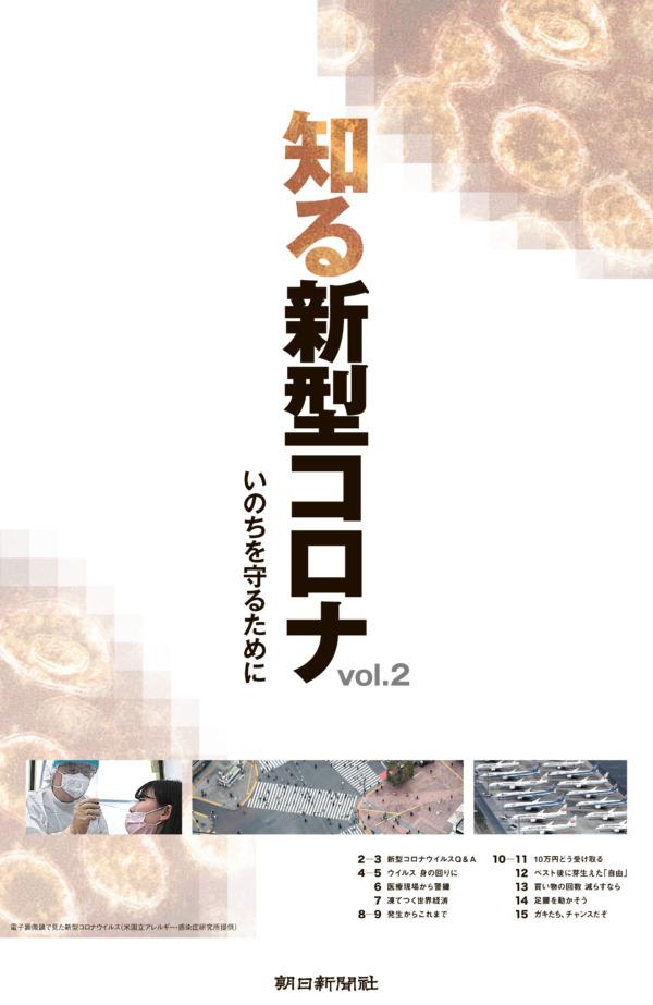 朝日新聞社 「知る新型コロナ」第2弾を刊行 - 文化通信デジタル