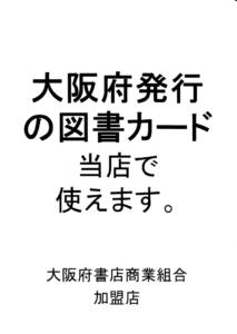 200430大阪府図書カード配布事業ポスターのサムネイル