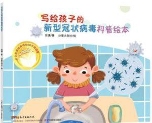 中国で出版されたコロナウイルスの絵本