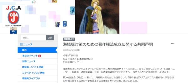 日本漫画家協会は6月5日、サイト上で共同声明を発表した