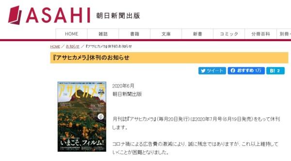 月刊誌『アサヒカメラ』が休刊、コロナ禍で広告費激減 - 文化通信デジタル