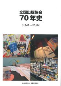 全協の設立70周年を記念して刊行