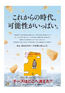 200618扶桑社チーズポスター【要ゲラ拝】のサムネイル