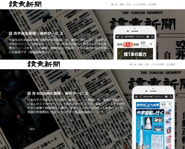 読売KODOMO新聞、読売中高生新聞などを紹介するホームページ