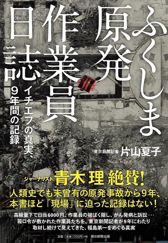 片山夏子『ふくしま原発作業員日誌』(朝日新聞出版)