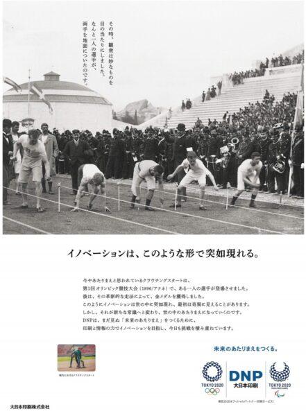 読売広告大賞グランプリに輝いた大日本印刷の広告