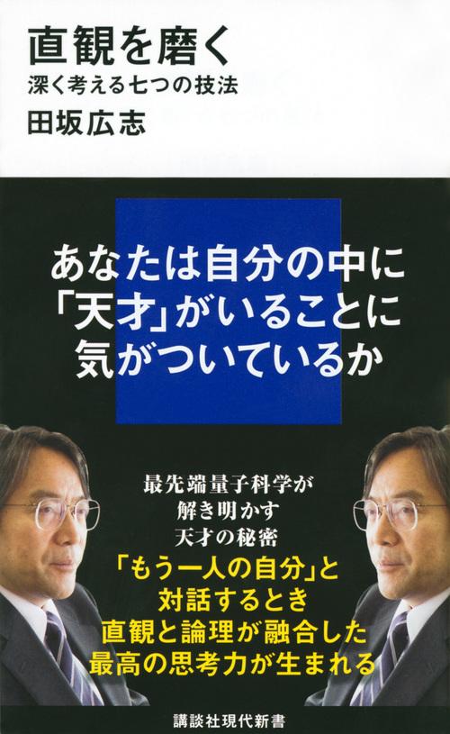 大賞は『直観を磨く』(田坂広志・講談社現代新書)