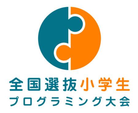 全国選抜小学生プログラミング大会ロゴ