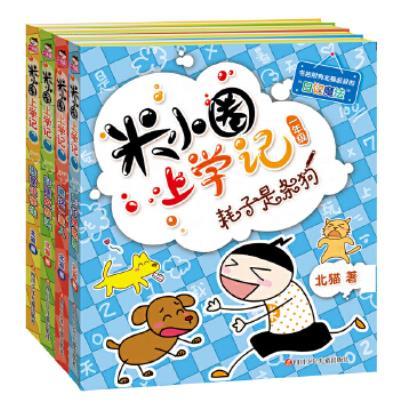 累計8000万部の人気児童書シリーズ「米小圈」