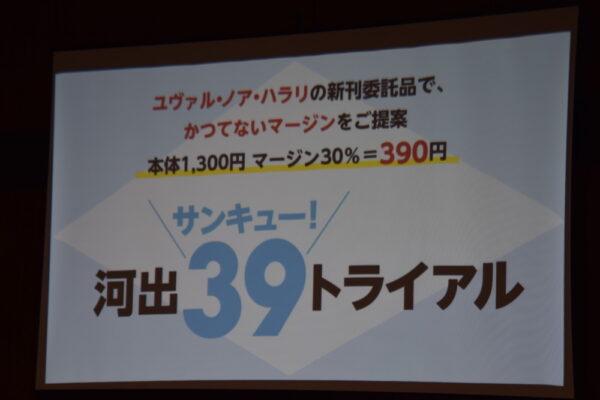 施策名「39〈サンキュー!〉」は、書店への感謝と書店マージン30%(390円)の意味が込められている