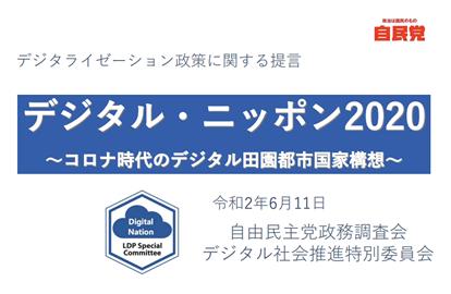 政府のデジタル施策の基となっていると思われる「デジタル・ニッポン2020」。平井拓也デジタル改革担当大臣が委員長として作成に携わった