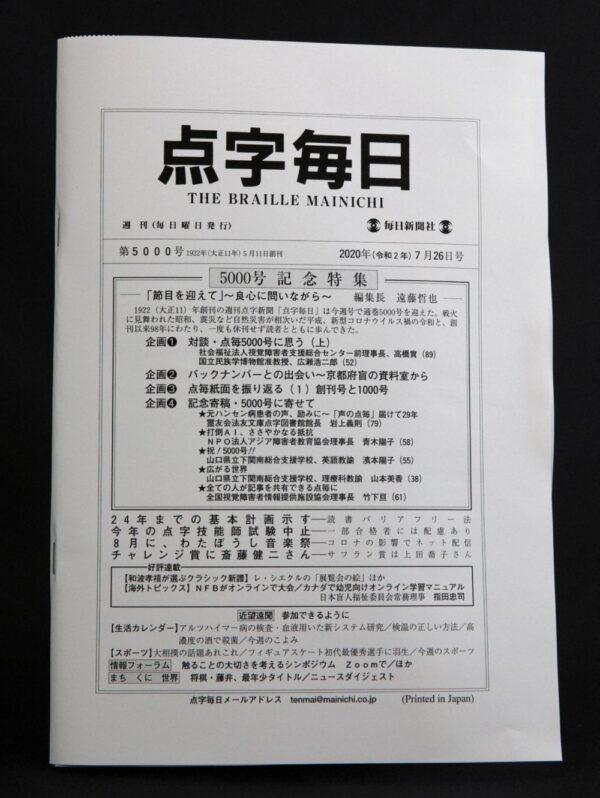 2020年7月26日発行の「点字毎日」通巻5000号の表紙