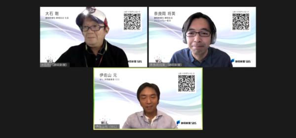 静岡新聞社・静岡放送の大石社長(写真左上)と、WiL共同創業者の伊佐山氏(同下)がトップ会談