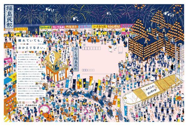 8月21 日付「おくる福島民報」の表面デザイン