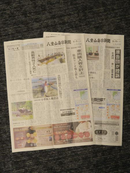 「八重山毎日新聞」