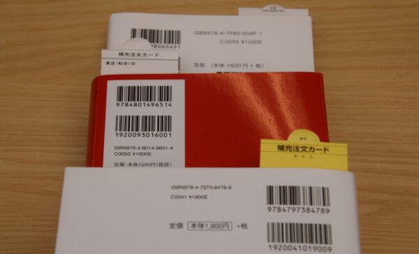 現在、書籍は「定価 本体○○○円+税」などの税別価格表示が主流 スリップレス化した出版社も多い
