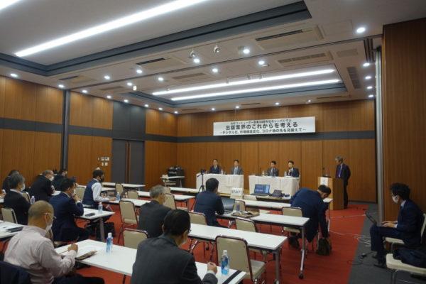 会場参加者は60人ほどに限られ、間隔を開けて聴講した