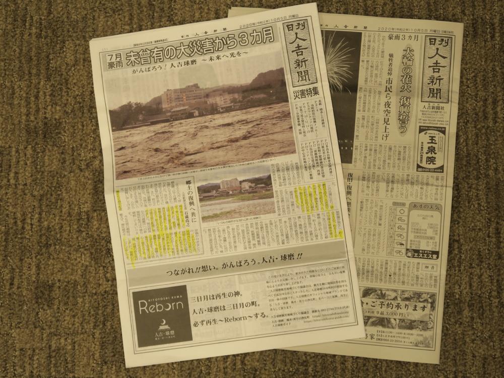 社 人吉 新聞