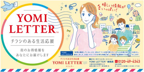 チラシを束ねる「YOMI LETTER」の紙