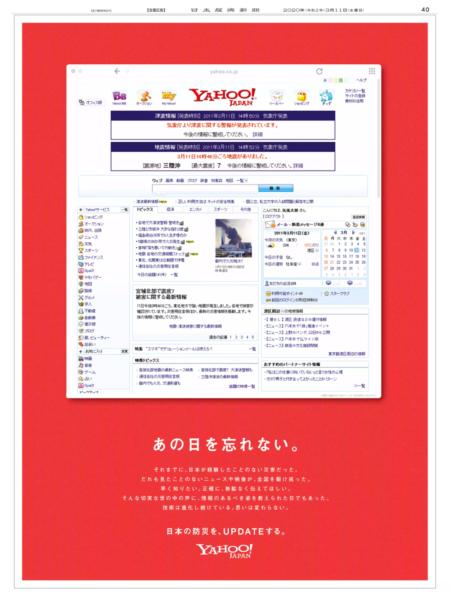 日経広告賞 大賞 ヤフー