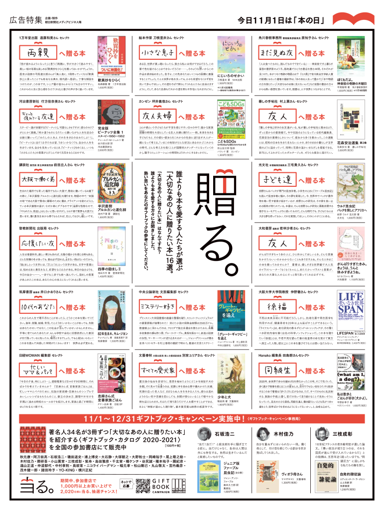 朝日新聞広告_Nov.1のサムネイル
