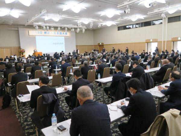 「2020折込広告全国大会 東京大会」関係者ら約150人が出席
