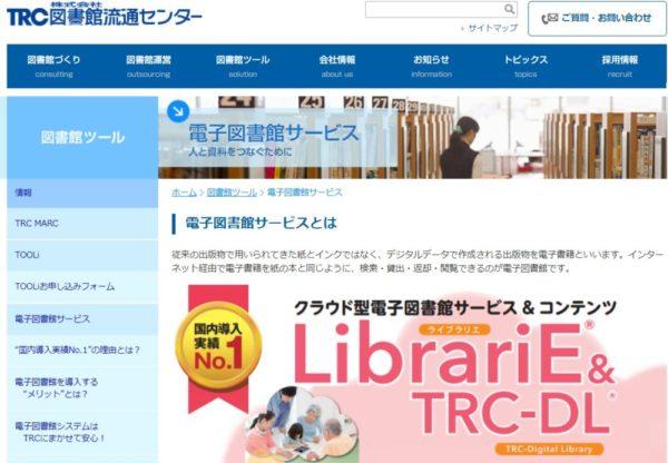 電子図書館サービス「LibrariE&TRC - DL」(画像はホームページから)