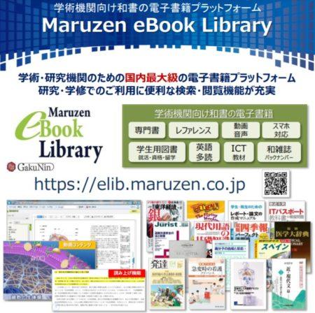 教育・学術機関向け電子書籍プラットフォーム「Maruzen eBook Library」(画像はホームページから)