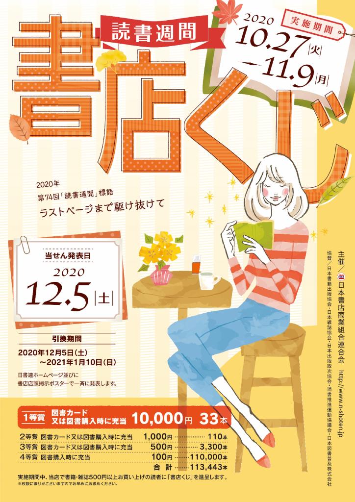 201126日書連 書店くじの当せん番号を決定のサムネイル