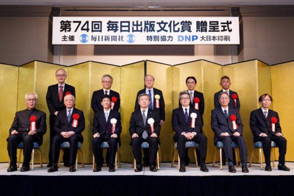 毎日出版文化賞の贈呈式を終え、毎日新聞社の丸山昌宏社長(前列中央)とともに記念写真に納まる受賞者ら