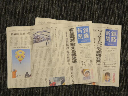 「釧路新聞」